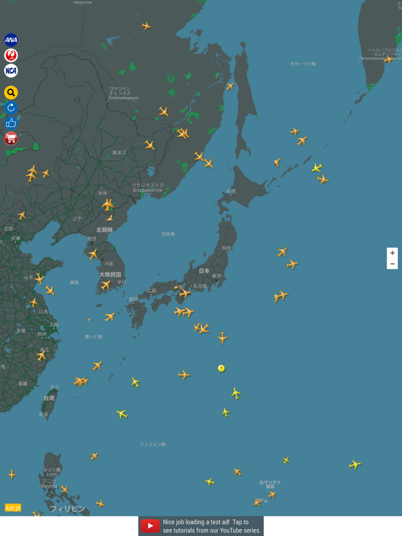 Air JP FREE : Flight Tracker & Radarのおすすめ画像1