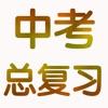 中考总复习大全-数理化语英 2017最新
