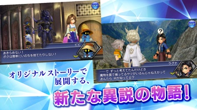 ディシディアファイナルファンタジー オペラ... screenshot1