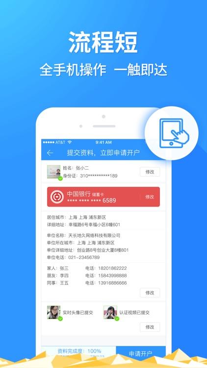 2345贷款王高额版-只需身份证现金贷款5000 screenshot-3