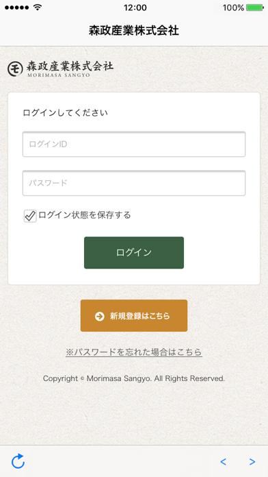 森政産業アプリのスクリーンショット3