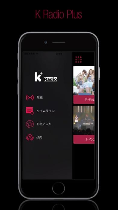 Kラジオプラスのおすすめ画像2