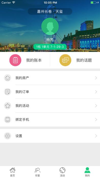 One家-社区业主服务平台 screenshot three