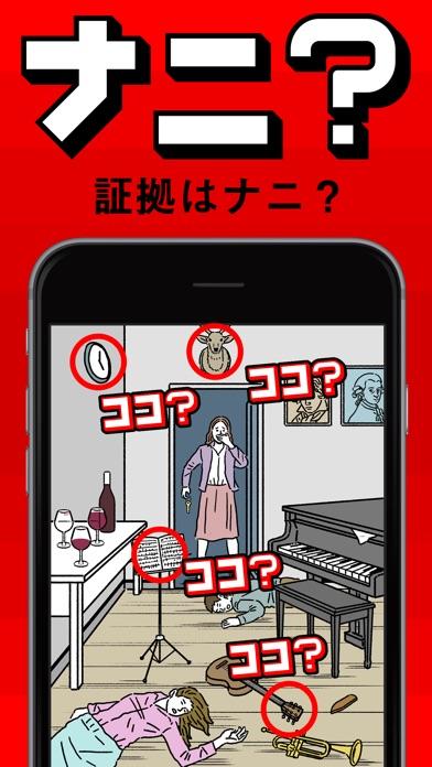 【ナゼ?ナニ?】脱出ゲーム感覚の謎解きパズルゲームスクリーンショット2