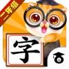 人教版二年级语文上册-小学拼音识字教辅游戏