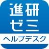 進研ゼミ ヘルプデスク アプリ iPad