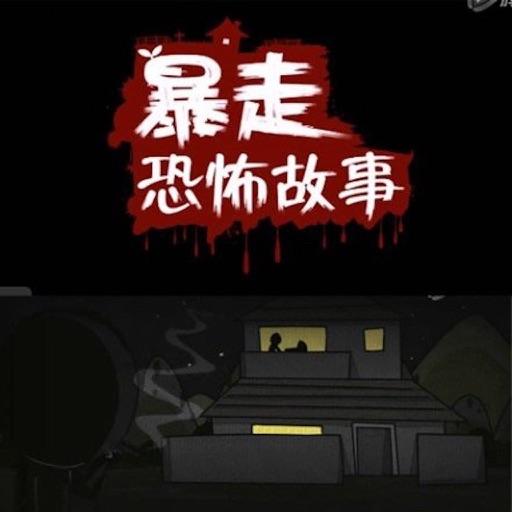 【超吓人短篇鬼故事大全】有声书(不要一个人听哟)
