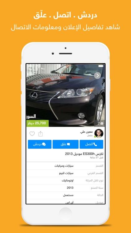 السوق المفتوح - OpenSooq app image