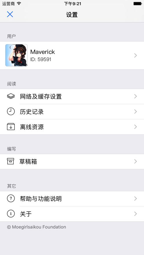 萌娘百科 App 截图