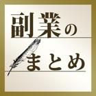 副業まとめ icon
