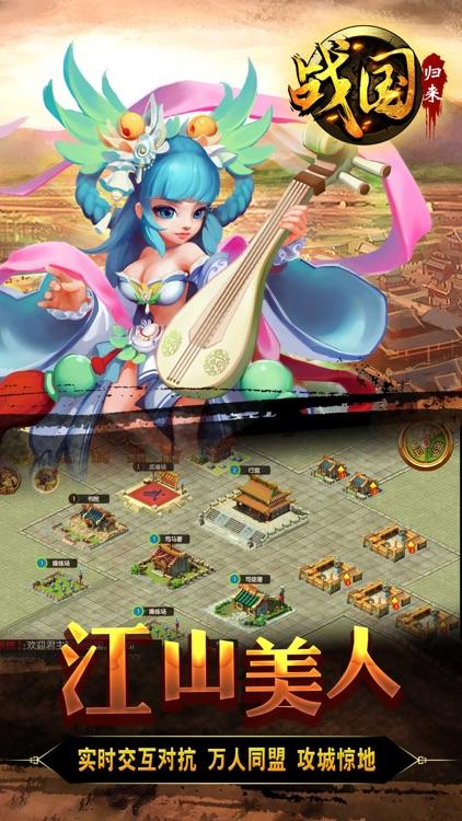 战国:三国策略游戏 screenshot-3