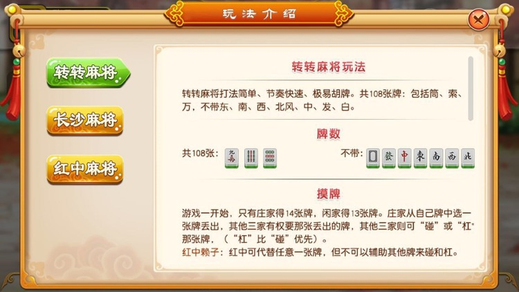 不搓麻将-湖南麻将新玩法合集 screenshot-4