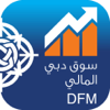 DFM - سوق دبي المالي