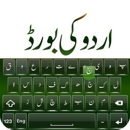 Urdu Keyboard - Pak Flag