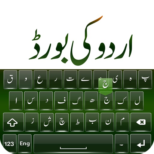 Urdu Keyboard - Pak Flag