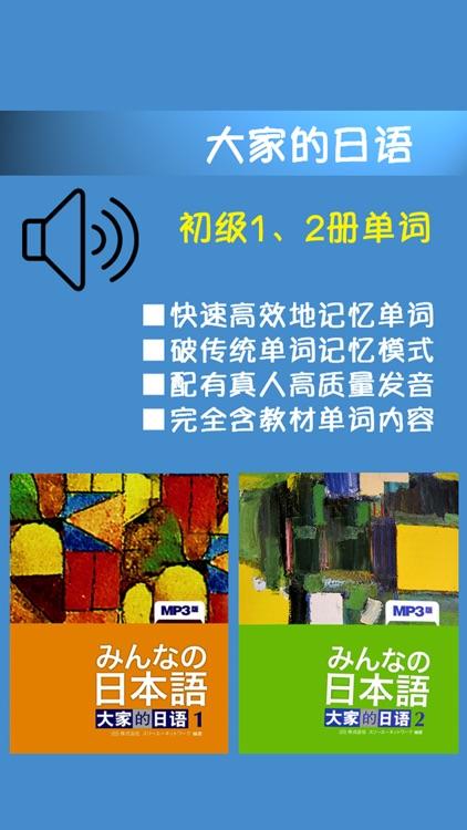 大家的日语初级1、2册单词全集 -背诵日本語词汇应工具