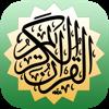 مصحف المدينة - Mushaf Al-Madinah - SHL Info Systems