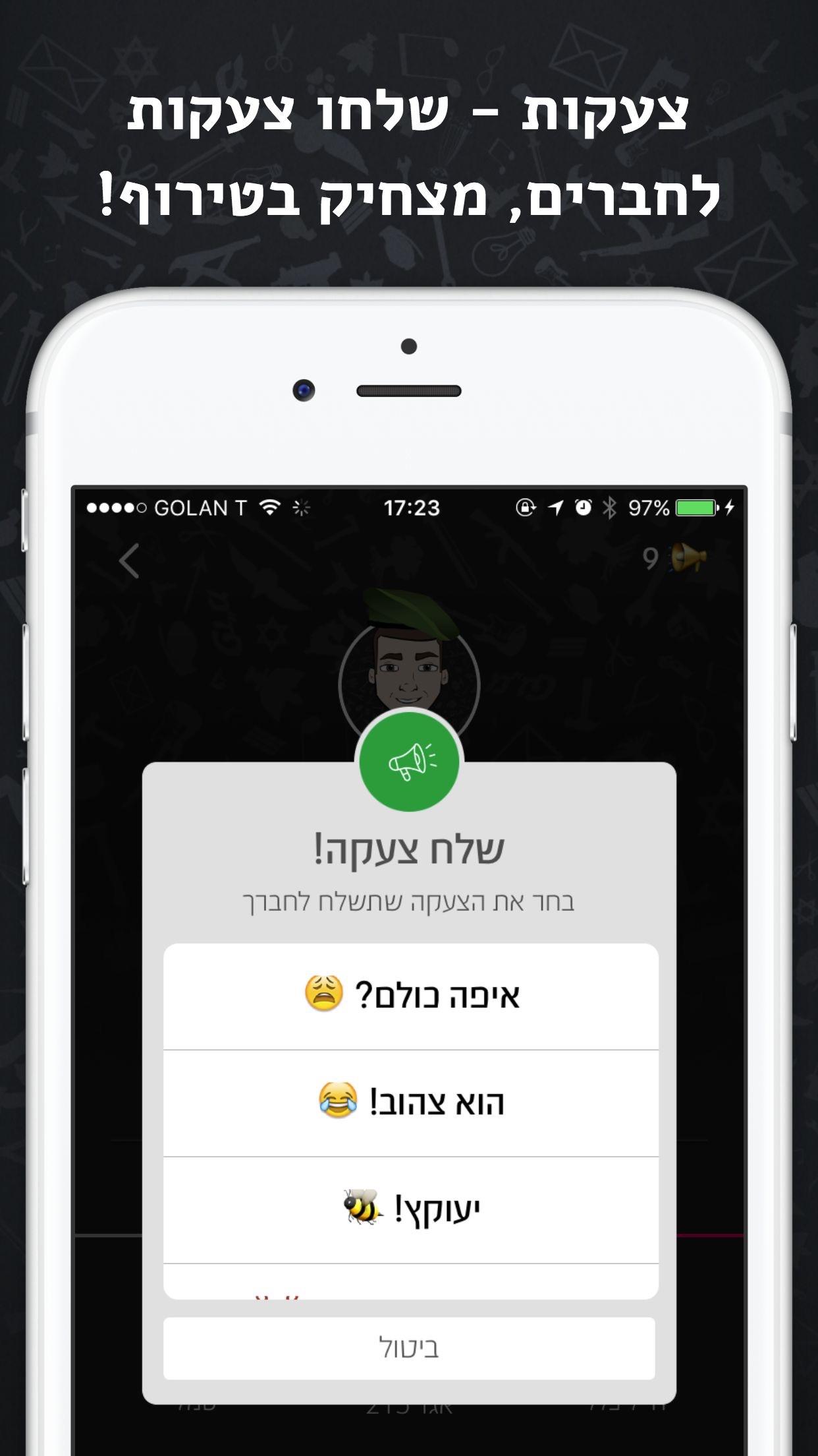 """פז""""מ Screenshot"""