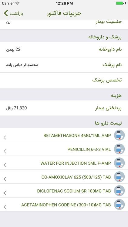 ShamimSalamat