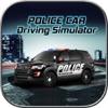 究極の警察の車のドライバのシミュレータ