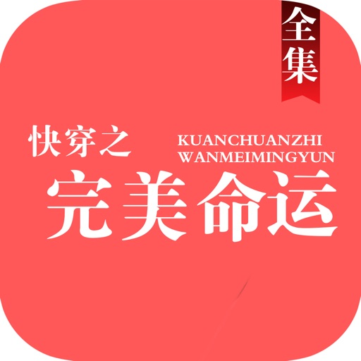 快穿之完美命运:精选耽美小说【腐女必看】
