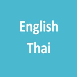 English Thai Dictionary (พจนานุกรม english ไทย)