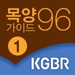 목양가이드96-01권