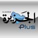 200.الجزيرة بلس Al Jazirah Plus
