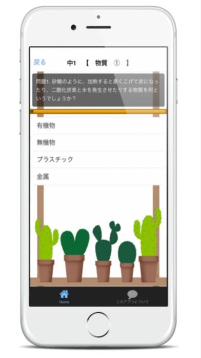 高校受験入試対策 【理科】 練習問題スクリーンショット3