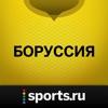 Sports.ru для Боруссии