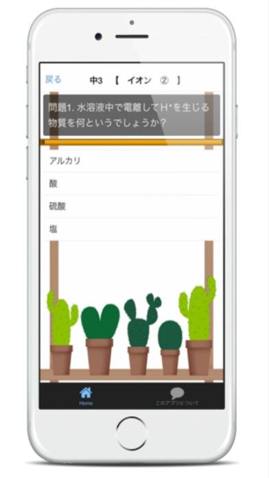 高校受験入試対策 【理科】 練習問題スクリーンショット5