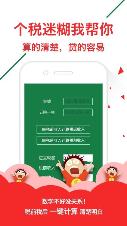 爱借钱(工薪版) screenshot-3