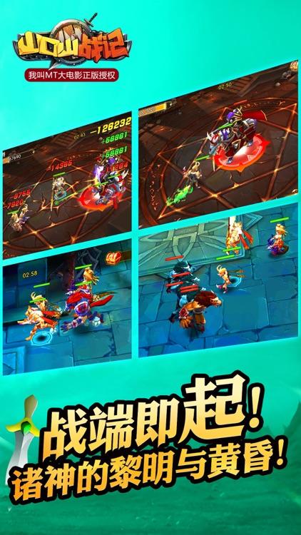 山口山战记-奥丁王座 screenshot-4