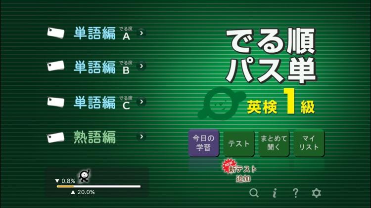 でる順パス単 英検1級 【旺文社】