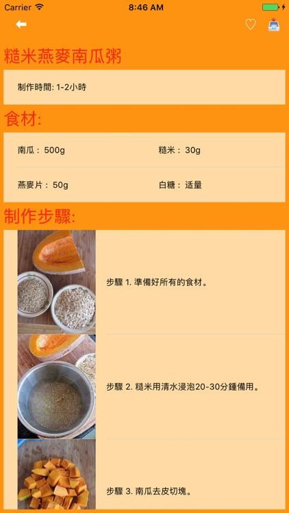 精品食譜大全離線版-粥 screenshot-3