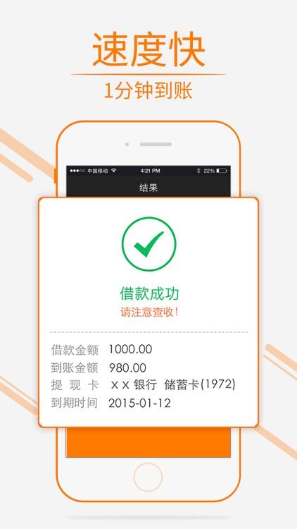 现金速递 screenshot-1