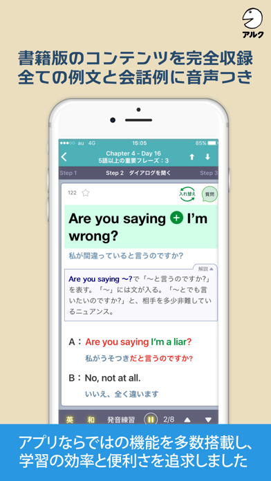 キクタン英会話<初級編>【添削+発音練習機能つき】(アルク)のおすすめ画像2