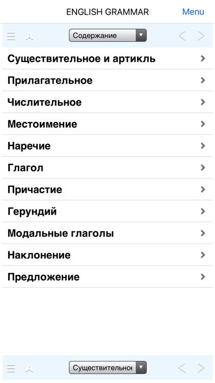 enga - English-Russian dictionary screenshot-4
