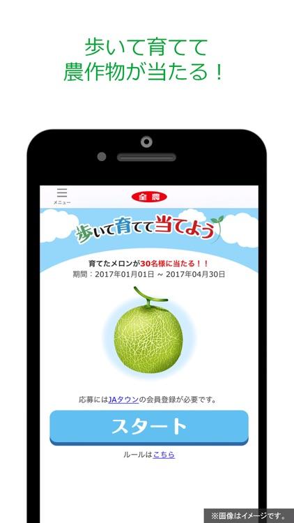JA全農 screenshot-3