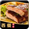 西餐菜谱专业版-7天学会经典美味西餐食谱