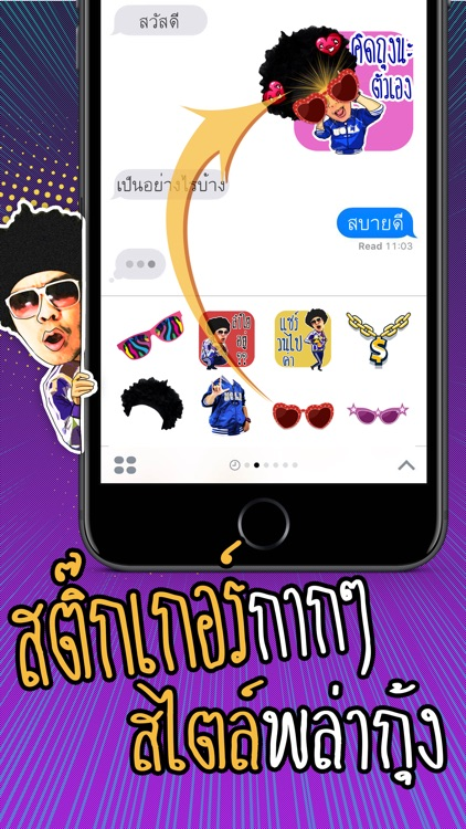 DJ Plakung Stickers & Emoji Keyboard By ChatStick by ChatStick Company  Limited