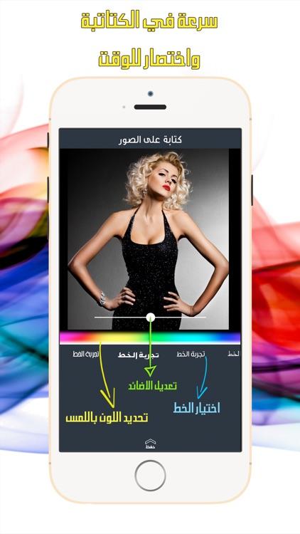كتابة ع الصور الأصلي - تطبيق الكتابة على صور