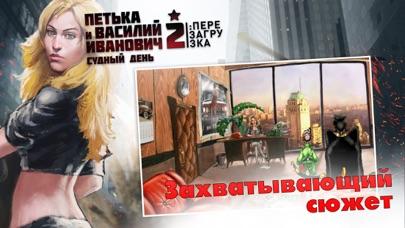 Скриншот №3 к Петька и Василий Иванович 2
