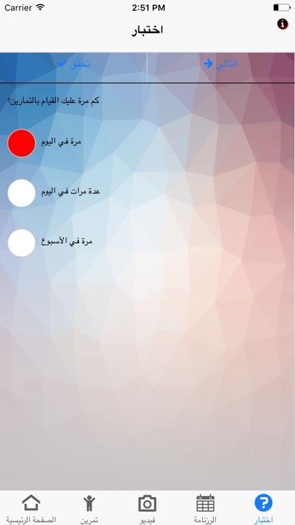 Asthma Assessment screenshot-4