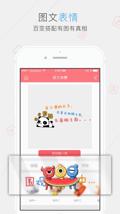 手迹秀 screenshot-3