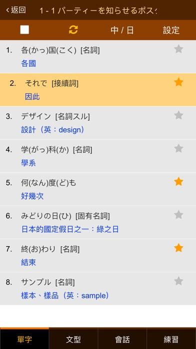 巨匠日語通N3 高階日本語(下)屏幕截圖1