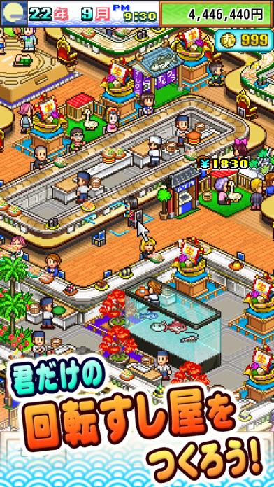 Screenshot #2 pour 海鮮!!すし街道