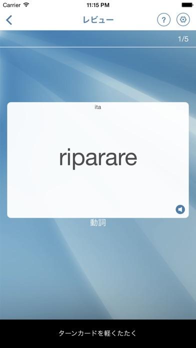 イタリア語フラッシュカードのおすすめ画像3