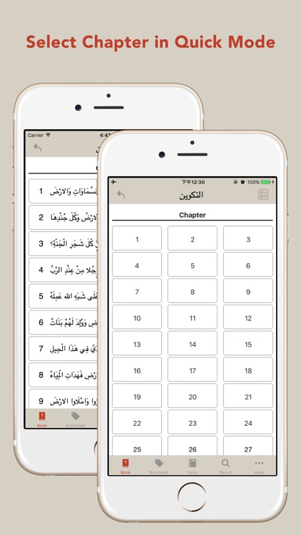 Arabic English Bible - AR-EN Bible screenshot-3