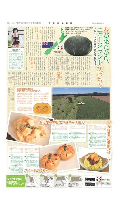 百菜元気新聞 screenshot1
